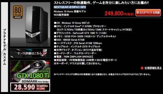 WinMR HMD用PC購入検討メモ2 マウスコンピューター G-Tunes NEXTGEAR