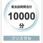 ついにDMM英会話で10,000分達成!レベルがクリスタルになった!