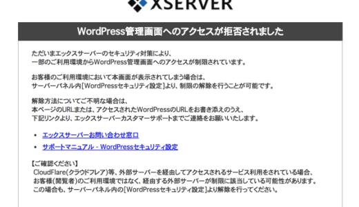 WordPress管理画面へのアクセスが拒否されましたとXserverで出た時