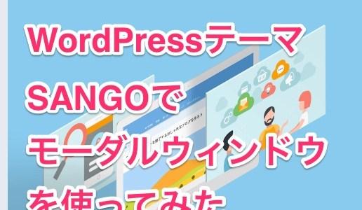WordPressのSANGOのテーマでモーダルウィンドウを表示させる方法