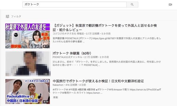 ポケトーク  YouTube 2018 12 02 09 35 00