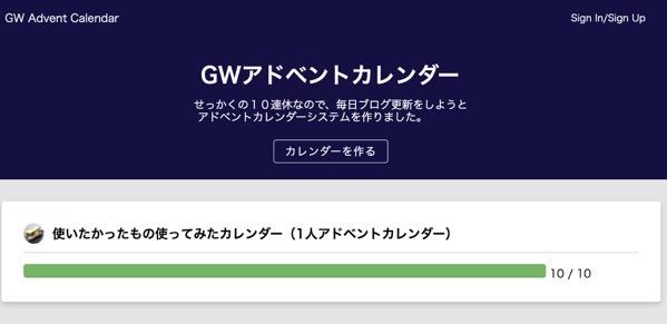 Top | GWアドベントカレンダー 2019 04 22 10 26 07