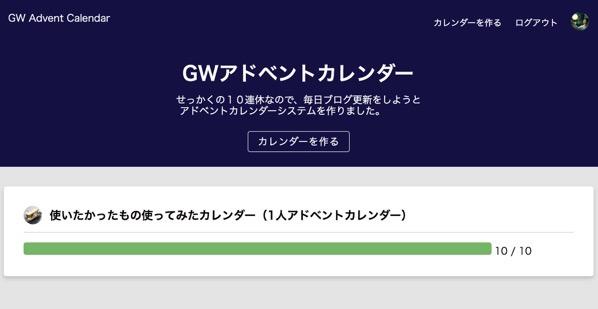 Top | GWアドベントカレンダー 2019 04 22 10 31 01