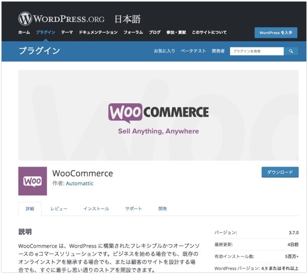 WooCommerce  WordPress プラグイン | WordPress org 2019 08 16 23 10 57