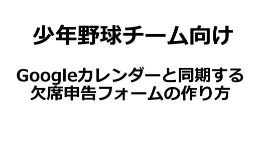 3/3 Googleカレンダーと同期する少年野球チーム向け欠席申告フォーム