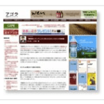 「機動戦士ガンダム」から見える日本人の甘えの価値観