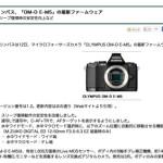 オリンパス、「OM-D E-M5」の最新ファームウェア公開:バージョン1.2