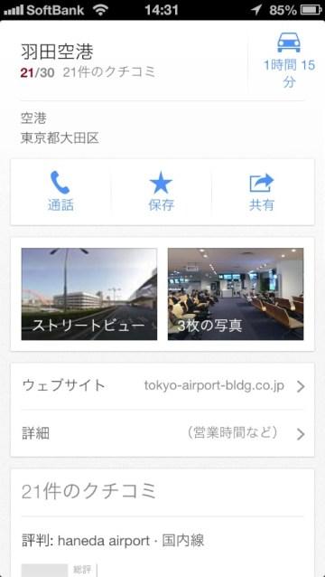 Google maps 007