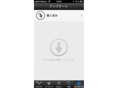 IPhone iPadのアプリの購入した日付 001