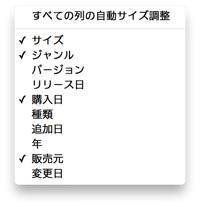 IPhone iPadのアプリの購入した日付 02