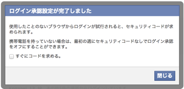 Facebook security 007