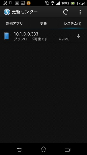 XPERIA Z アップデート002
