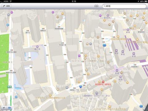アップル iOS 6 1 3 005