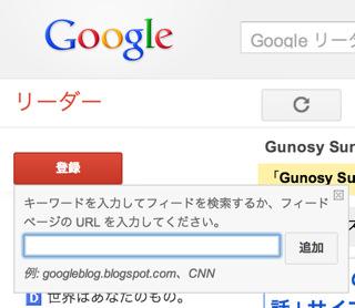 Gunosy GoogleReader