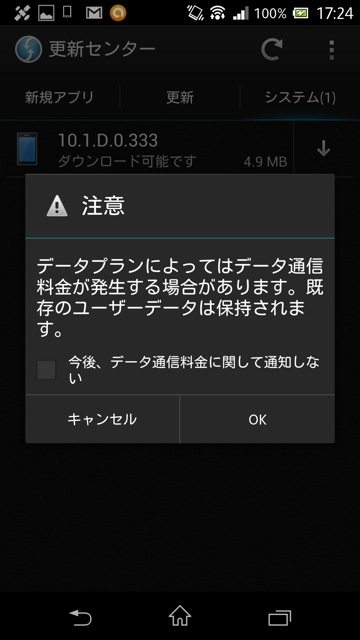 XPERIA Z アップデート003