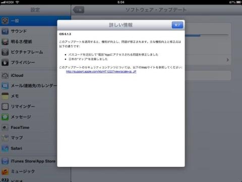 アップル iOS 6 1 3 002