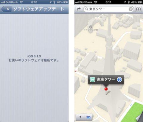 アップル iOS 6 1 3 003