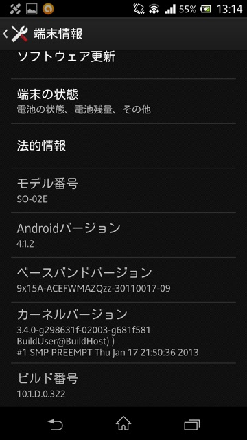 XPERIA Z アップデート001