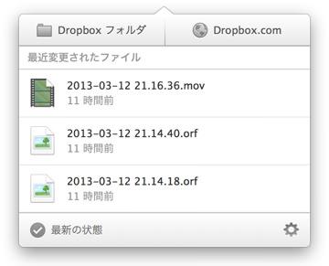 Dropbox 2 0 003