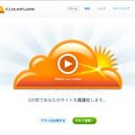 無料のCDN、CloudFlareを導入したらブログのパフォーマンスがスゴク向上した!
