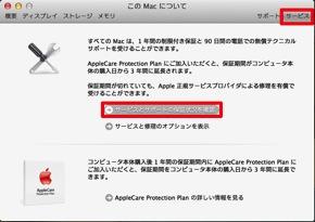 この Mac について 2013 05 27 13 16 15