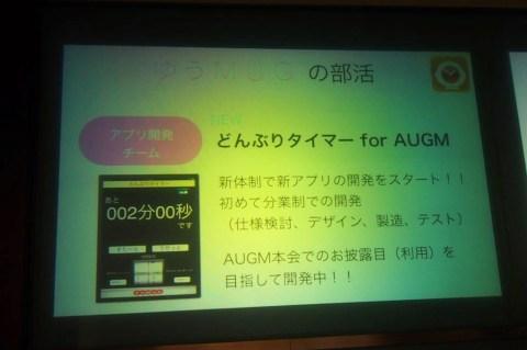 AUGM東京2013 June 043