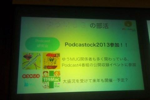 AUGM東京2013 June 048