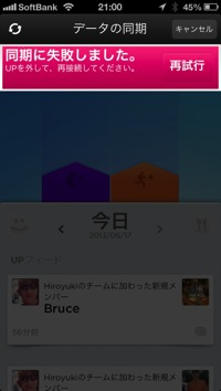 UP by Jawbone 不具合 001