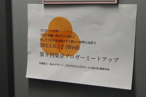 第9回 東京ブロガーミートアップ 001