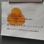 【第9回 東京ブロガーミートアップ】「あなたがブログを書くときに使っているガジェットやツールはなんですか?」 #tbmu