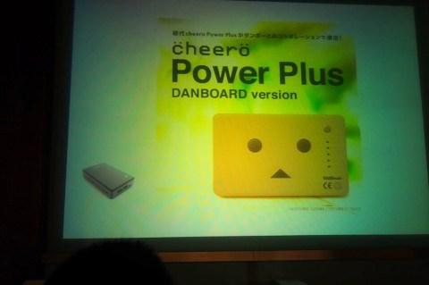 Cheero Power Plus DANBOARD Version 008