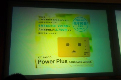 Cheero Power Plus DANBOARD Version 011
