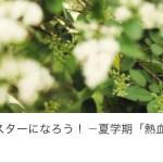 Google アナリティクスマスターになろう! —夏学期「熱血!AdSense 部 〜10 の挑戦〜」WEEK5