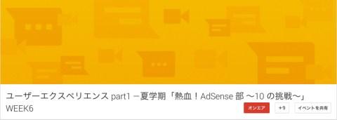 ユーザーエクスペリエンス part1 夏学期 熱血 AdSense 部 10 の挑戦 WEEK6