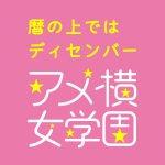 NHK連続テレビ小説「あまちゃん」の「暦の上ではディセンバー」を聴く
