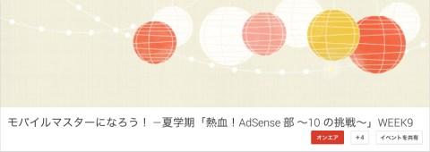 モバイルマスターになろう 夏学期 熱血 AdSense 部 10 の挑戦 WEEK9