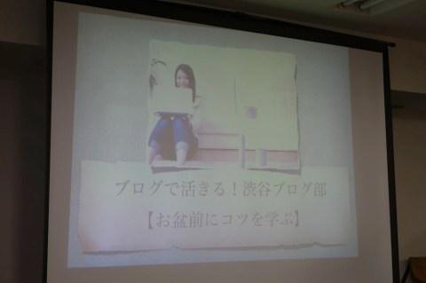 渋谷ブログ部 001