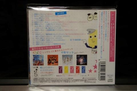 あまちゃん 歌のアルバム 002