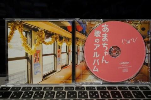 あまちゃん 歌のアルバム 003