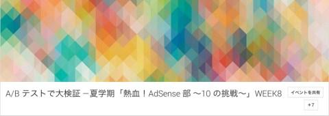 A B テストで大検証 夏学期 熱血 AdSense 部 10 の挑戦 WEEK8
