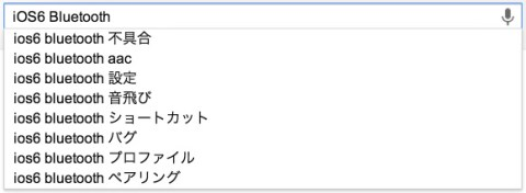 IOS6 Bluetooth Google検索