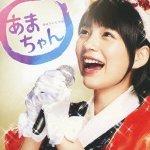 NHK朝の連続テレビ小説「あまちゃん」が終わってしまいました