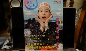 あまちゃんメモリアルブック 001.jpg