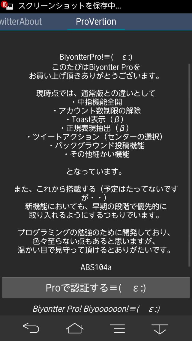 Screenshot_2015-05-17-16-57-41