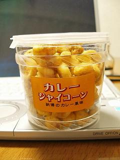Curry_gi_corn_01