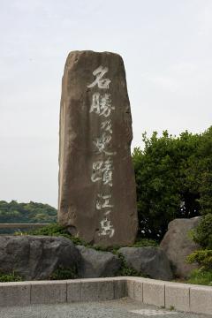 Enosihima_02