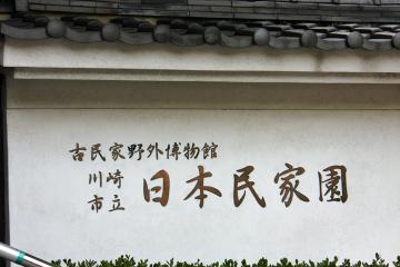 Ikutaryokuchi_49