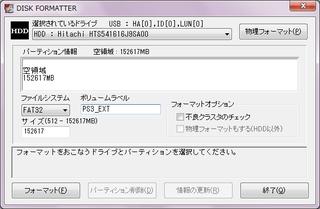Disk_formatter_02