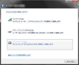 Set_dialup_05