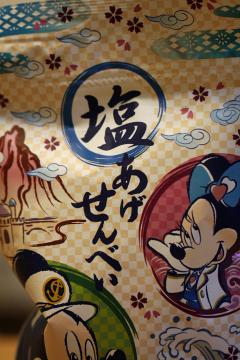 Disney_senbei_01